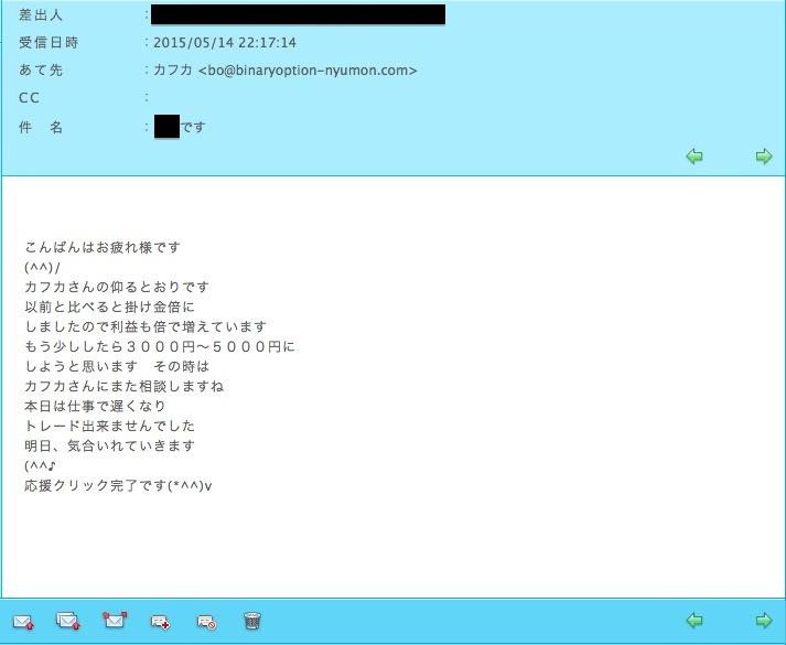 バイナリーオプション必勝法の無料指導参加者のメール